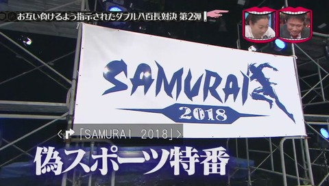 偽スポーツ特番 SAMURAI