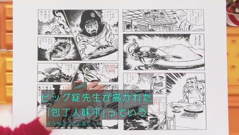 日本で最初のグルメ漫画 包丁人味平