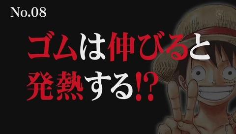 『ホンマでっか!?TV ワンピース作者 尾田栄一郎自宅大公開』画像