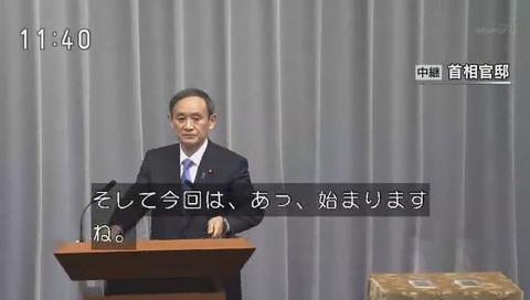 新元号発表 菅官房長官