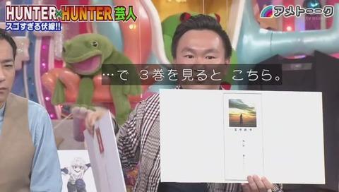 ハンター×ハンター 単行本3巻