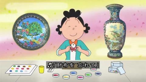 2019 サザエさんのアニメ50周年 オープニング 財布を忘れて