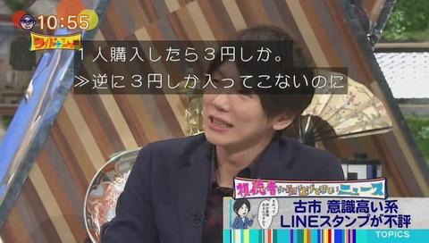 ワイドナショー 古市憲寿 意識高い系LINEスタンプ マージン3円