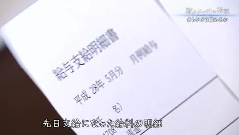 夕張 NHKスペシャル 市長 給料 (35)