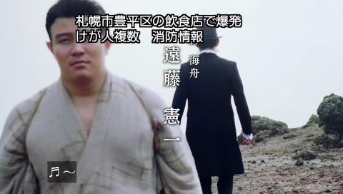 ドラマ「西郷どん」(せごどん)最終回 テロップ