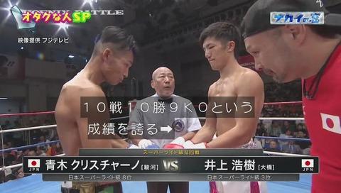 プロボクサー 井上浩樹