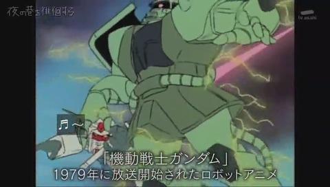 「夜の巷を徘徊する」機動戦士ガンダム紹介