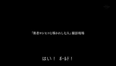 勇者ヨシヒコ撮影現場