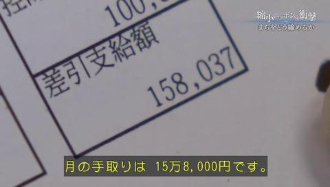 夕張 NHKスペシャル 市長 給料 (45)