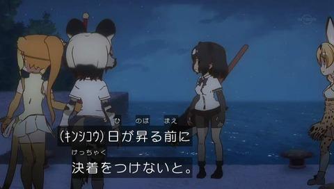 「けものフレンズ」最終回(再放送)