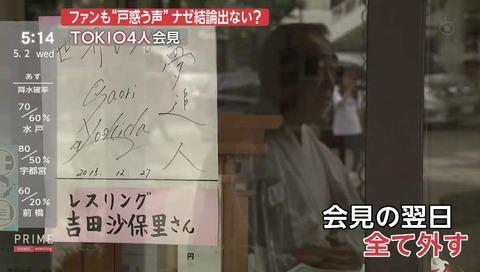 亀戸香取神社 山口達也メンバーのサイン色紙を外す