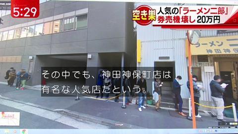 スーパーJチャンネル ラーメン二郎神保町 オールウェイズ (2)
