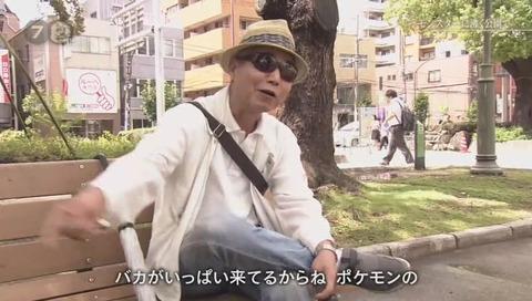 NHKドキュメント72 ポケモンGO 錦糸公園 (2345)