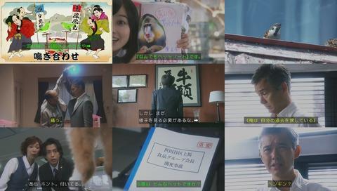 ドラマ『警視庁いきもの係』1話 画像