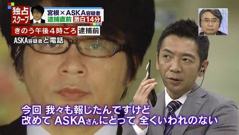 11月29日ミヤネ屋。昨日ASKAと会話 天に誓って薬物は使用していないか