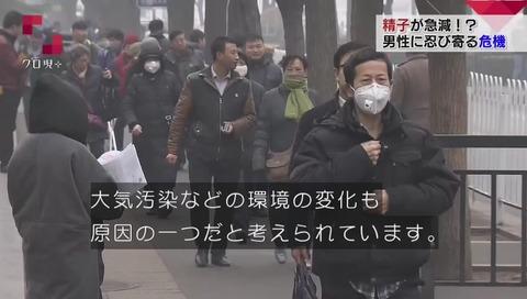 中国でも精子と不妊問題