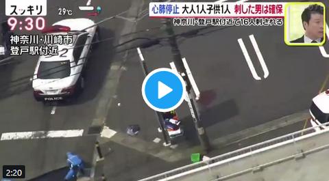川崎市登戸 無差別殺人 目撃者インタビュー 動画