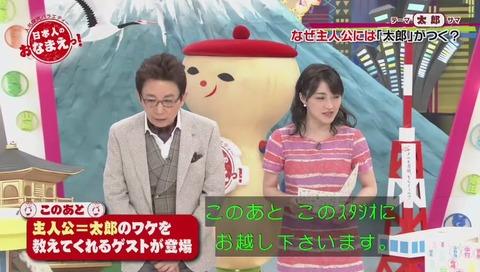 『日本人のおなまえっ!』に「ウルトラマンタロウ」登場