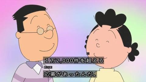 サザエさん50周年スペシャル「あなたの一家がサザエさんに登場」12000通を超える応募