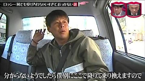水ダウ ロッシー ドッキリ タクシーが目的と反対に逆走