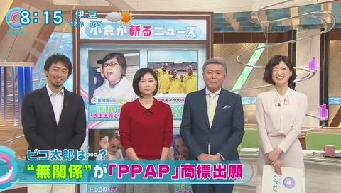 ピコ太郎 PPAP を特許庁へ出願した男性について