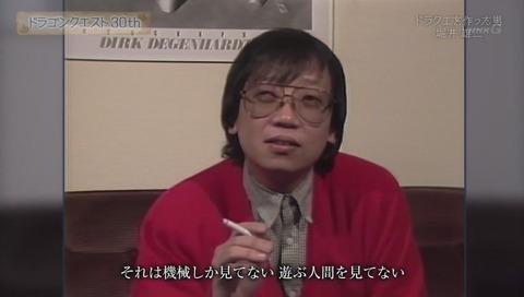 昔の堀井雄二