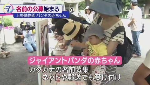 上野動物園 ジャイアントパンダの赤ちゃん 公募はネットでも