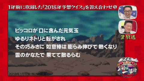 『クイズ☆正解は一年後 2018』次回予告シリーズ ドラゴンボール 有吉弘行 の回答
