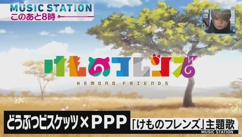 ミュージックステーション 『けもフレ』の『どうぶつビスケッツ×PPP』登場