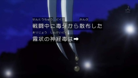 アニメ『キリングバイツ』