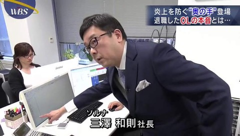 セキュリティー会社『ソルナ』三澤和則 社長