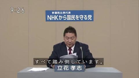 NHKから国民を守る党 立花孝志 NHKからの受信料徴収は拒否している