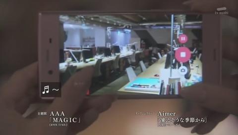 奪い愛冬 EDテーマ AAA MAGIC