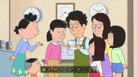 サザエさん50周年スペシャル「時計よ止まれ」ウスノ時計