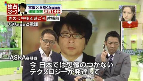 11月29日ミヤネ屋。昨日ASKAと会話 今日本では想像のつかないテクノロジーが発達