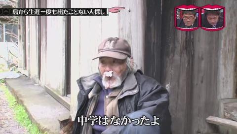 青ヶ島の仙人と呼ばれる人物 島を出たことがない