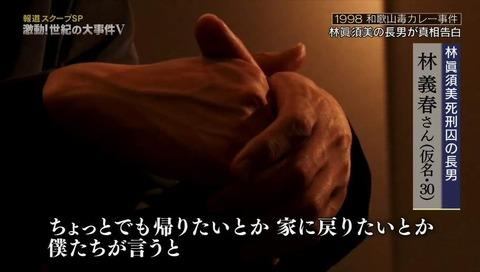 『報道スクープSP』
