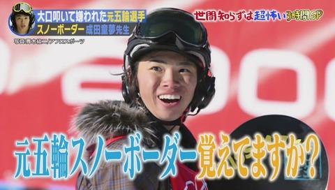 しくじり先生 元オリンピック スノーボーダー