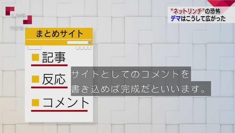 NHK『クローズアップ現代+』「オレ的ゲーム速報」
