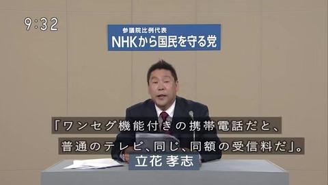 NHKから国民を守る党「百姓一揆」