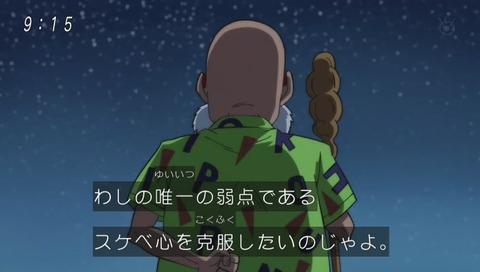 ドラゴンボール超(スーパー) 91話