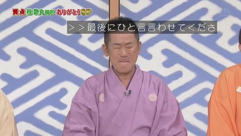 楽太郎「じじい 早すぎるんだよ」と泣く