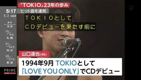 TOKIOの音楽活動23年