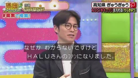藤森慎吾「HALUさんのファンになりました」