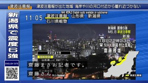 NHK村上支局 齋藤雅夫 記者