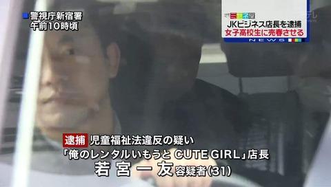 『俺のレンタルいもうと CUTE GIRL』経営者 逮捕