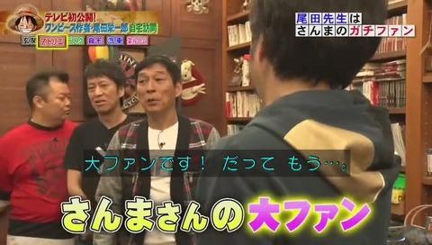 尾田栄一郎 さんまの大ファン