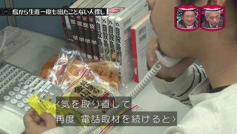 水曜日のダウンタウン 青ヶ島 調査