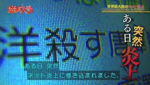 NHK「逆転人生」弁護士 唐澤貴洋(からさわたかひろ)