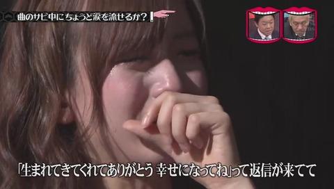 須藤凜々花 泣く